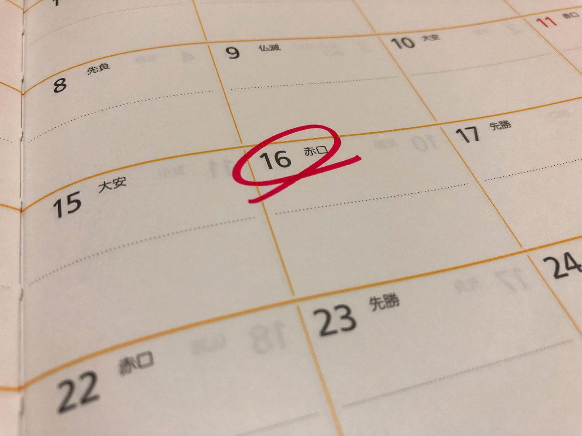 選考会参加費がもらえる期日をメモしたカレンダー