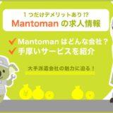 Mantoman期間工求人