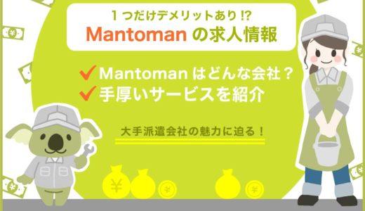 【評判は?】MantoManで募集されている期間工の求人情報についてメリット・デメリットを徹底解説