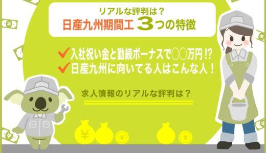 【リアルな評判は?】日産自動車九州の期間工求人で「知らなきゃ損」な3つの特徴を徹底分析!