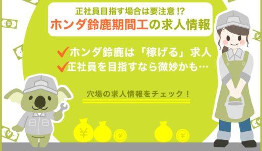 【懸念点あり】ホンダ鈴鹿(三重)期間工求人の「5つの仕事内容」って?正社員を目指すなら1つ注意が必要